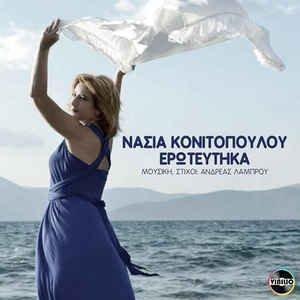 Νάσια Κονιτοπούλου – Ερωτεύτηκα