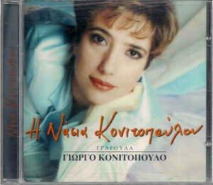 Νάσια Κονιτοπούλου – Τραγουδά Γιώργο Κονιτόπουλο