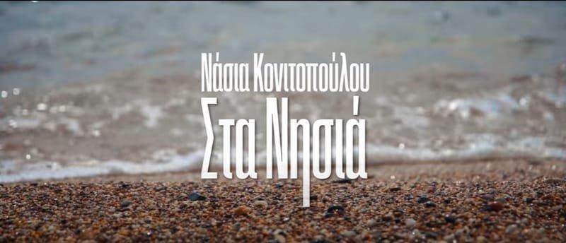 Nάσια Κονιτοπούλου - Στα Νησιά | Official Music Video