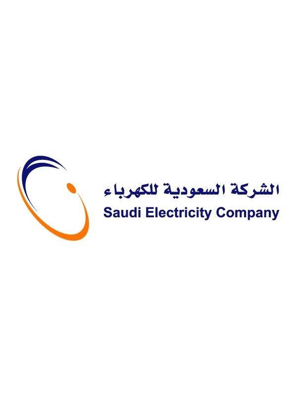 اعتماد شركة الكهرباء السعودية