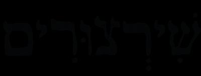 שִׁירְצוּרִים