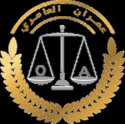 مكتب المحامي عمران العامري