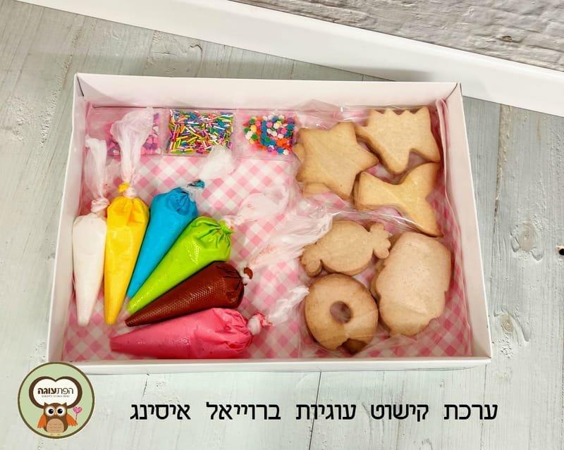 ערכת קישוט מתוקה עוגיות ברוייאל איסינג