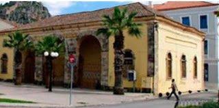 Εγκρίθηκε η αποκατάσταση του παλαιού Τελωνείου Ναυπλίου και η επανάχρησή του ώς Χώρος Εκθέσεων και Πολλαπλών Πολιτισμικών Λειτουργιών.