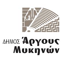 Δευτέρα 2 Νοεμβρίου 2020-«Δήμος Άργους Μυκηνών:100 δωρεάν τεστ COVID-19 από την Κ.Ο.Μ.Υ Αργολίδας στο  Άργος»