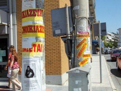 Tρίτη 3 Νοεμβρίου 2020- «Πρόστιμα για παράνομη αφισοκόλληση από τον Δήμο Άργους Μυκηνών»