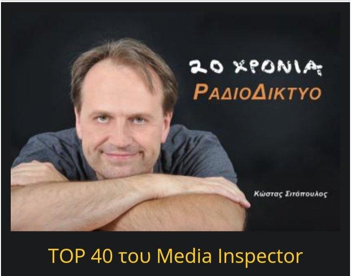 Κώστας Σιτόπουλος