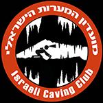 מועדון המערות הישראלי