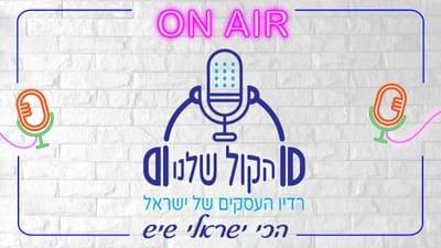 רדיו העסקים-הכי ישראלי שיש