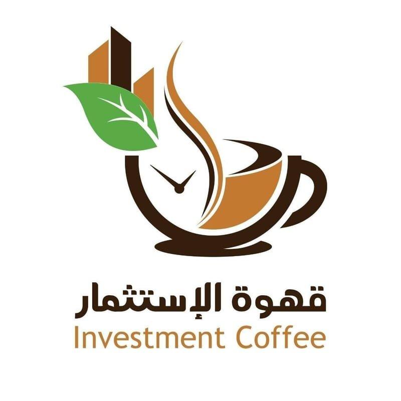 قهوة الاستثمار