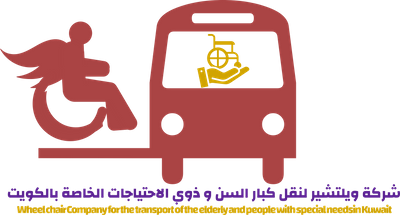 ويلتشير  سيارات لنقل ذوي الاحتياجات الخاصة بالكويت