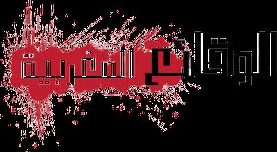 الوقائع المغربية