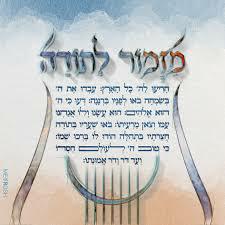 מזמור לתודה - המנגינה שהצילה