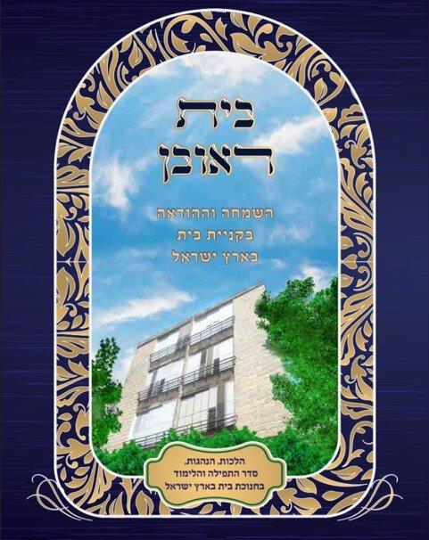 המדריך המקיף בנושא בנית בית בארץ ישראל ואופן קניתו