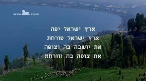 ארץ ישראל יפה