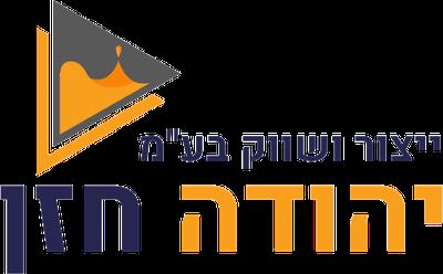 """יהודה חזן ייצור ושווק בע""""מ"""