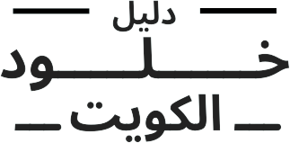 دليل خلود الكويت