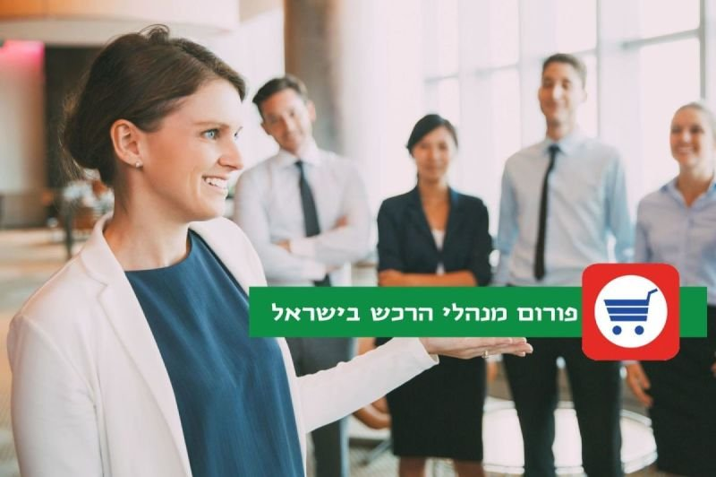 פורום מנהלי הרכש בישראל