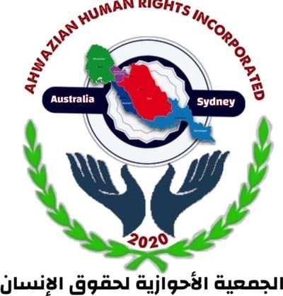 جمعية حقوق الانسان الاحوازي سدني استراليا