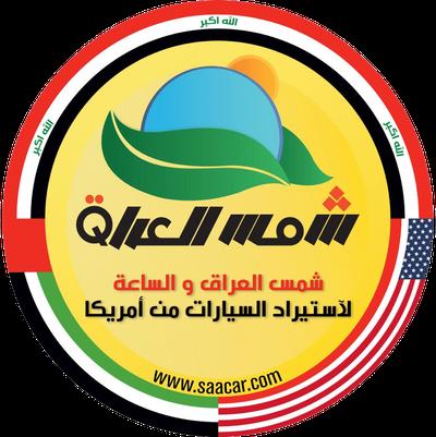 شركة شمس العراق لاستيراد السيارات وقطع غيارها