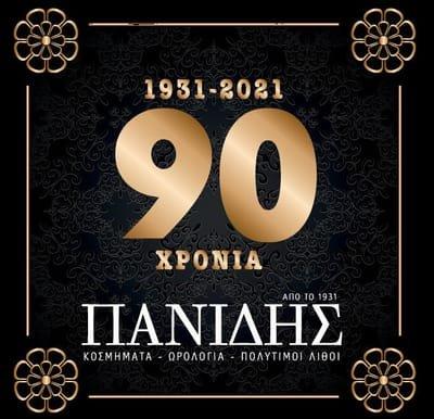 ΠΑΝΙΔΗΣ 1931