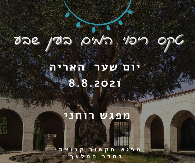יום שער האריה 8.8.21 טקס ריפוי בעין שבע