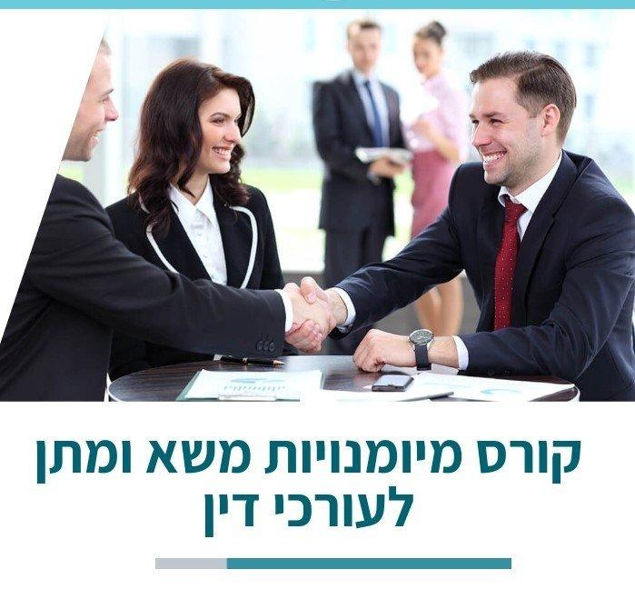 קורסי משא ומתן לעורכי דין